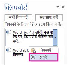 Word 2013 क्लिपबोर्ड से किसी आइटम को हटाना