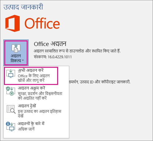 मैन्युअल रूप से Word 2016 में Office अद्यतनों की जाँच कर रहा है
