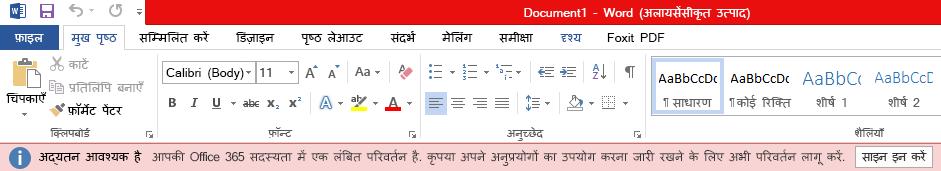 Office अनुप्रयोगों में लाल बैनर जो वर्णन करता है: अद्यतन आवश्यक है: आपके Office 365 सदस्यता में एक लंबित परिवर्तन है. अपने अनुप्रयोगों का उपयोग जारी रखने के लिए कृपया अभी परिवर्तन लागू करें.