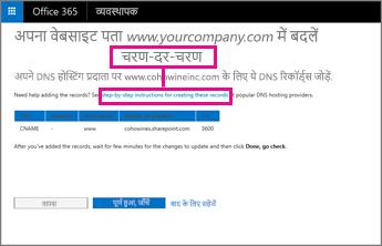 अपना वेबसाइट पता परिवर्तित करें के अंतर्गत चरण-दर-चरण लिंक चुनें