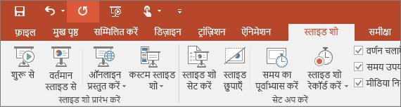 PowerPoint में रिबन पर स्लाइड शो टैब दिखाता है