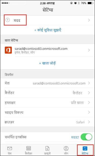 Outlook में मदद मेनू