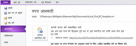 SharePoint के लिए InfoPath सूची प्रपत्र