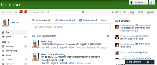 Yammer.com मुखपृष्ठ का स्क्रीनशॉट