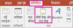Powerpoint में सम्मिलित करें > शीर्ष लेख बटन दिखाता है