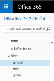 Office 365 Small Business Premium में सदस्यता पृष्ठ से लिंक करें.