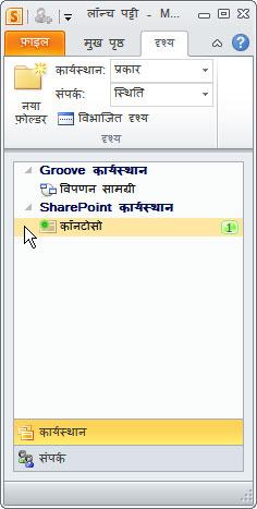 लॉन्च पट्टी में SharePoint कार्यस्थान