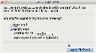 Microsoft स्वत:अद्यतन