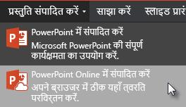 PowerPoint ऑनलाइन में खोलें
