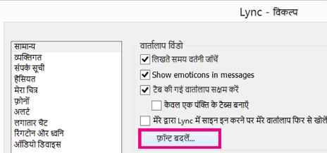 ' चयनित' फ़ॉन्ट बटन परिवर्तित करें के साथ Lync सामान्य विकल्प विंडो अनुभाग का स्क्रीनशॉट
