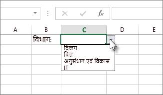 Excel में नमूना ड्रॉप-डाउन सूची