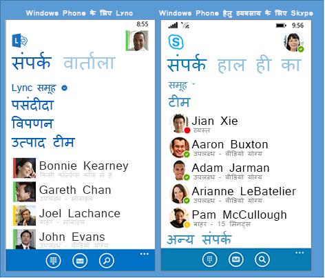 Windows Phone के लिए Lync और व्यवसाय के लिए Skype की साथ-साथ तुलना