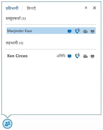 IM, ऑडियो, वीडियो और साझाकरण कार्यक्षमताओं की उपलब्धताओं को दर्शाने के लिए प्रतिभागी के नाम के आगे के चिह्न का स्क्रीन शॉट