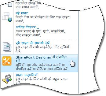 साइट क्रियाएँ मेनू में SharePoint Designer 2010