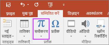 PowerPoint में रिबन पर समीकरण सम्मिलित करें बटन दिखाता है