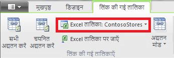 Excel तालिका इंगित करता लिंक किया गया रिबन