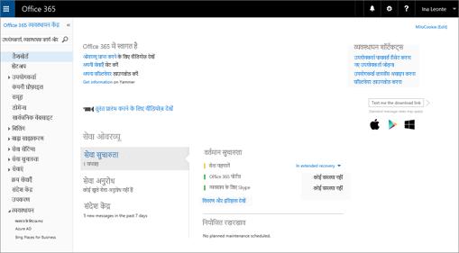 आपके पास व्यवसाय के लिए Skype ऑनलाइन योजना होने पर Office 365 व्यवस्थापन केंद्र कैसा दिखता है, इसका एक उदाहरण.