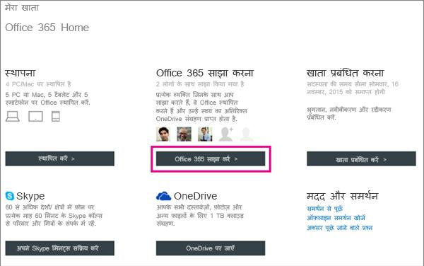 """चयनित """"Share Office 365"""" बटन के साथ मेरा खाता पृष्ठ का स्क्रीन शॉट."""