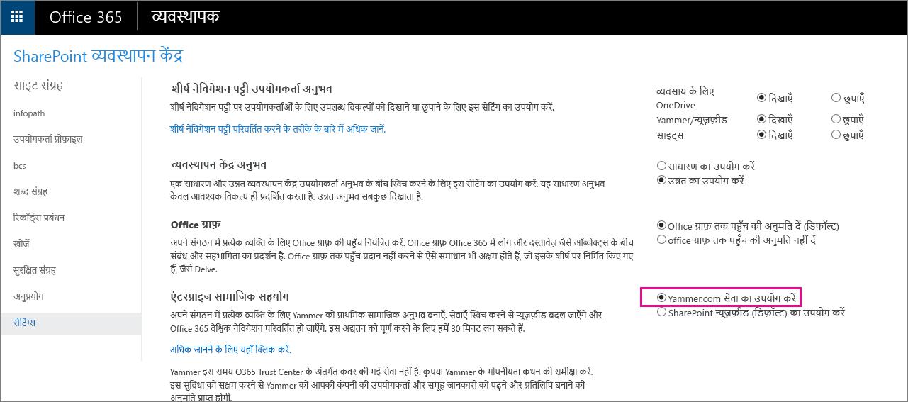 उपयोगकर्ता Yammer. com सेवा सेटिंग दिखाते हुए SharePoint व्यवस्थापन केंद्र