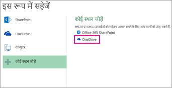 OneDrive में सहेजें विकल्प