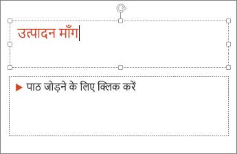 PowerPoint में किसी पाठ फ़ील्ड में पाठ जोड़ना दिखाता है