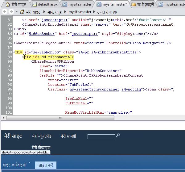 मेरी साइट मास्टर पेज अनुकूलित करते समय Div टैग्स उपयोग करना