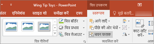 picture tools ribbon tab in PowerPoint