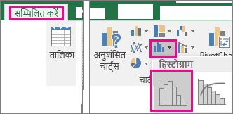 सम्मिलित करें टैब दिखाते हुए आर्ट, सांख्यिकीय चार्ट्स > हिस्टोग्राम