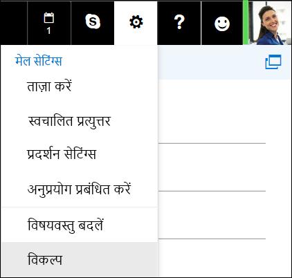 वेब पर Outlook सेटिंग्स विकल्प