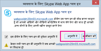 व्यवसाय के लिए Skype वेब अनुप्रयोग प्लग-इन डोमेन पर विश्वास करें
