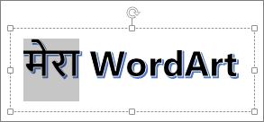 कुछ चयनित पाठ के साथ WordArt