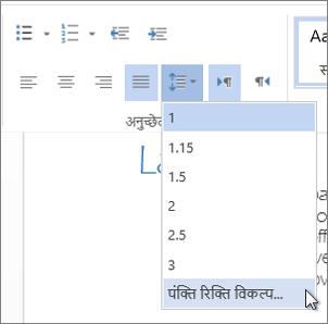 Word Web App में पंक्ति रिक्ति मेनू