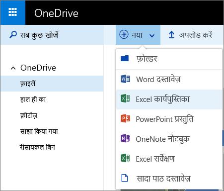 OneDrive.com से दस्तावेज़ बनाने का स्क्रीनशॉट
