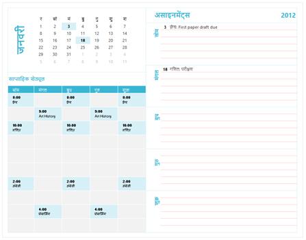 विद्यार्थी साप्ताहिक योजना कैलेंडर टेम्पलेट (Excel)
