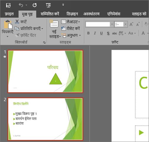 लागू गहरी धूसर रंग की विषयवस्तु के साथ PowerPoint 2016 दिखाता है