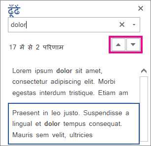 पिछला खोज परिणाम और अगला खोज परिणाम बटन