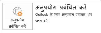 Outlook के लिए अनुप्रयोग प्रबंधित करना