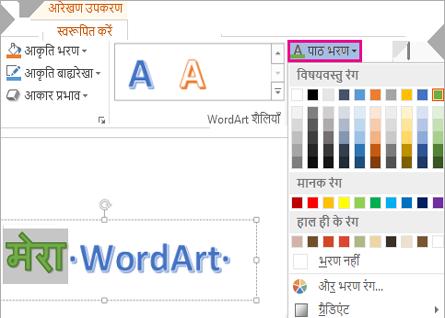 आरेखण उपकरण स्वरूप टैब पर स्थित पाठ भरण रंग गैलरी