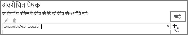 Outlook Web App में किसी प्रेषक को अवरोधित करना