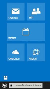 साइट्स, लाइब्रेरीज़ और ईमेल पर जाने के लिए Office 365 नेविगेशन टाइल्स का उपयोग करें