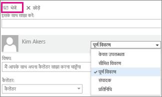 Outlook Web App में अपना कैलेंडर साझा करने के लिए भेजें बटन.