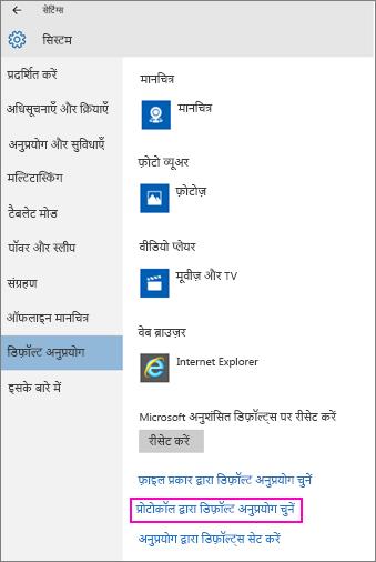 Windows 10 में अनुप्रयोग सेटिंग के अनुसार डिफ़ॉल्ट सेट करें का स्क्रीनशॉट.