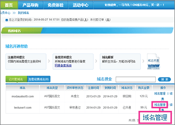 """Klik """"域名管理"""" (manajemen domain) untuk domain Anda"""