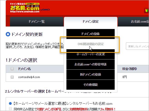 DNS funzione impostazioni correlate in Onamae
