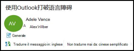 Intestazione di posta elettronica che mostra l'offerta di Outlook per la traduzione dal cinese semplificato all'inglese.