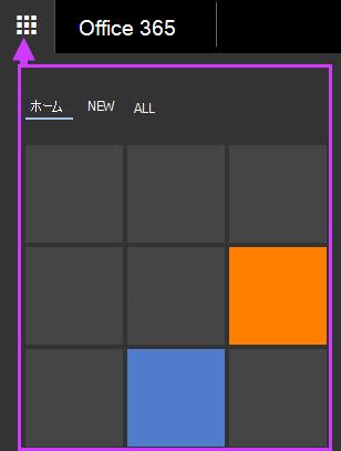 Office 365 のナビゲーション オプション