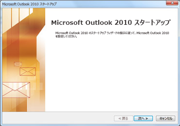 Outlook 2010 スタートアップ ウィンドウ