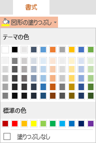 PowerPoint Online の [図形の塗りつぶし] メニュー