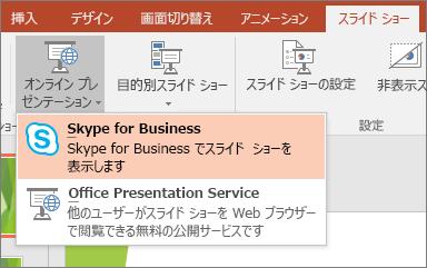 PowerPoint でオンラインでプレゼンテーションを実行するためのオプションを表示する