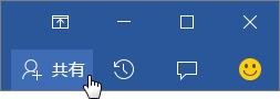 従業員のクイック スタート:Word の共有ボタン